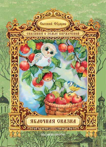 Яблочная сказка. Сказание Шестое